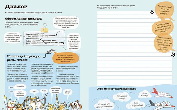 Интересные творческие задания помогут школьнику развить креативное мышление, улучшат его писательские навыки и ненавязчиво воспитают в нем любовь к литературе и русскому языку.