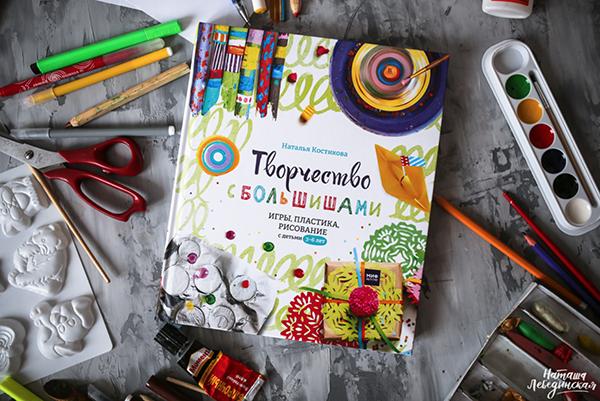 Автор Наталья Костикова включила в книгу 60 мастер-классов и более 100 идей для игр и занятий. Идеально, если вы будете вместе с первоклассником создавать творческие проекты: ребенок получит не только развитие, но и поддержку, тепло и внимание.