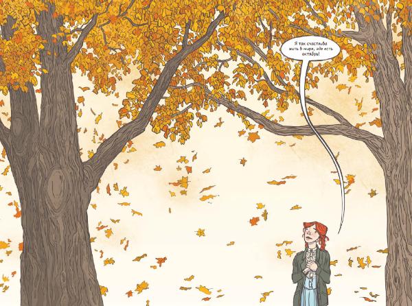 Мы, как Анна с фермы «Зеленые крыши», счастливы жить в мире, где есть октябрь (а еще сентябрь и ноябрь). А вы? ;)