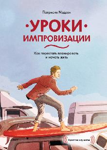 https://www.mann-ivanov-ferber.ru/books/uroki_improvizacii/