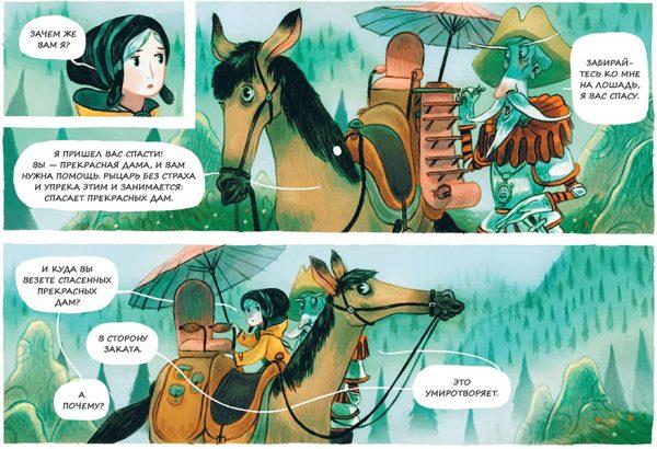 «Посвящаю это книгу пугливому малышу, которым я был, а главное — моим родителям, которые всегда находили слова, возвращающие уверенность», — пишет во вступлении Клеман Лефевр, художник, нарисовавший комикс.