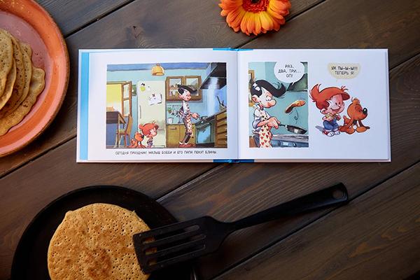 Эта книга поможет ребенку увидеть, что такое сюжет. Серия комиксов про малыша Бобби и его собаку Билла прекрасно подойдет для развития восприятия историй через иллюстрации и на слух, если ребенку ее читают взрослые.