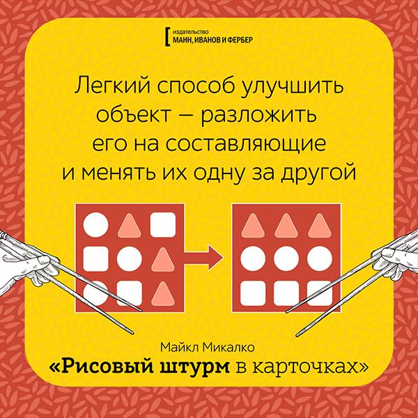 Легкий способ улучшить объект - разложить его на составляющие и менять их одну за другой
