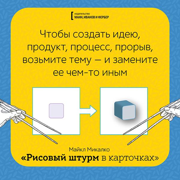 Чтобы создать идею, продукт, процесс, прорыв...