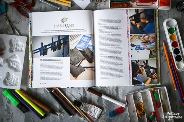 В этой книге вы найдете множество идей для занятий с детьми от трех до шести лет. Здесь 60 мастер-классов и более 100 идей «неклассических» способов рисования, лепки и других развлечений для детей. Если ваши идеи иссякли — вот ваш источник вдохновения.