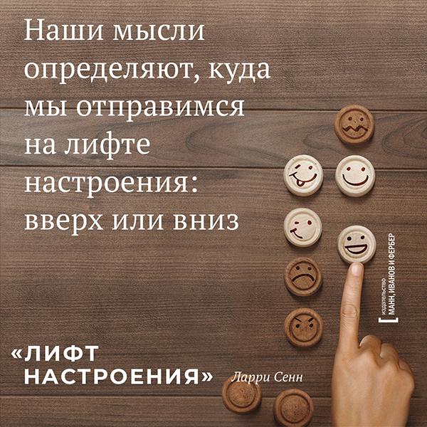 Наши мысли определяют, куда мы отправимся на лифте настроения: вверх или вниз
