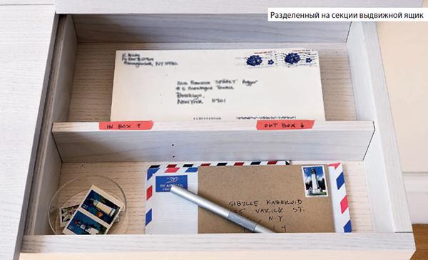 Почта. Входящие и исходящие письма могут затеряться или образуют хлам, если вы не будете складывать их в одно место. Выберите его, и вы сможете уследить за важными документами, не создавая гор мусора. Это может быть настенный органайзер, настенная вешалка или разделенный на секции раздвижной ящик.