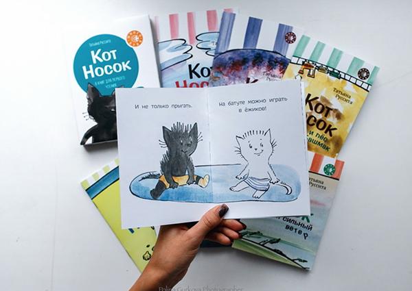 Учиться читать в игровой форме можно и с помощью книг. Автор Татьяна Руссита создает чудесные наборы для первого чтения. В каждом наборе — по 8 книжек. Можно начинать с книг, где есть только короткие слова («Чей бок?», «Зато сам!»), затем переходить к многосложным словам («Кот Носок»). Крупный шрифт, забавные иллюстрации — и ребенок будет читать сам с удовольствием!