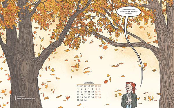 «Я так счастлива жить в мире, где есть октябрь!»