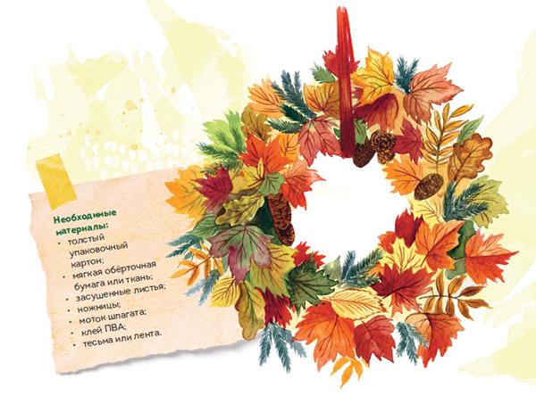 Декоративный венок для праздника осени