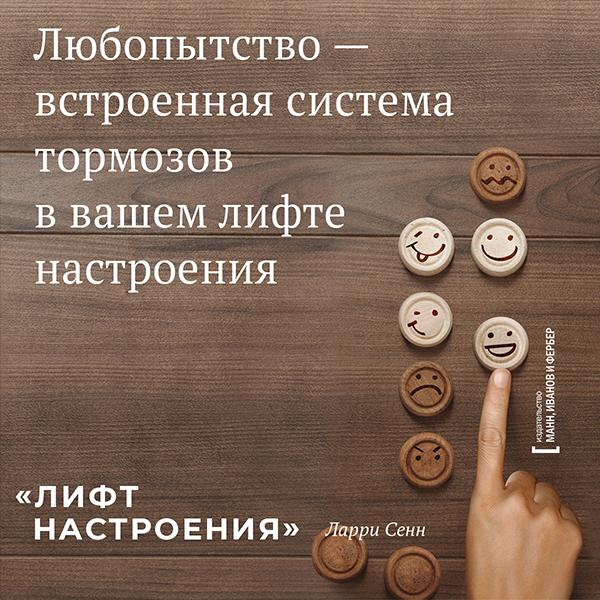 Любопытство - встроенная система тормозов в вашем лифте настроения