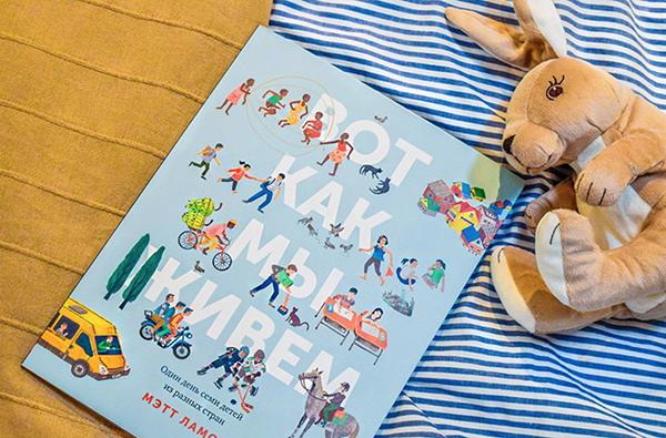 «Вот как мы живем» — книга, которая познакомит ребенка с многообразием и многогранностью нашего большого мира. Автор книги Мэтт Ламот сравнил типичные дни семи детей из разных стран, разбросанных по всему миру. Такие знания дадут представление, что все мы разные, и это нормально.