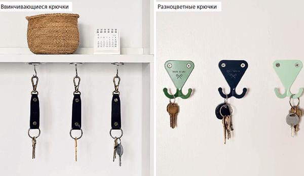 Ключи. Выберите подходящий вариант, как хранить ключи: вешать, класть, кидать в определенное место. Самое важное — найти систему и тщательно ее придерживаться. Вот четыре стратегии, которые можно использовать: ввинчивающиеся или разноцветные крючки, магнитная доска для ножей, поднос или миска.