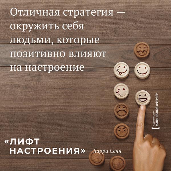 Отличная стратегия - окружить себя людьми, которые позитивно влияют на настроение