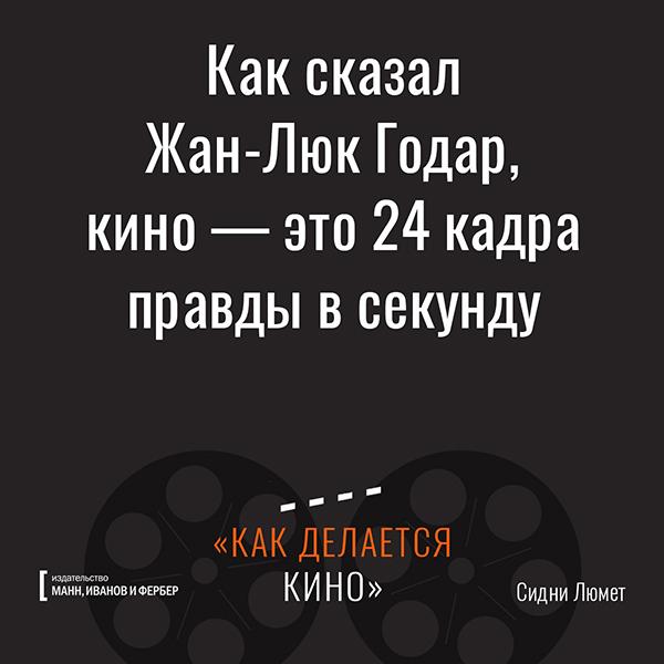 Как сказал Жан-Люк Годар, кино - это 24 кадра правды в секунду
