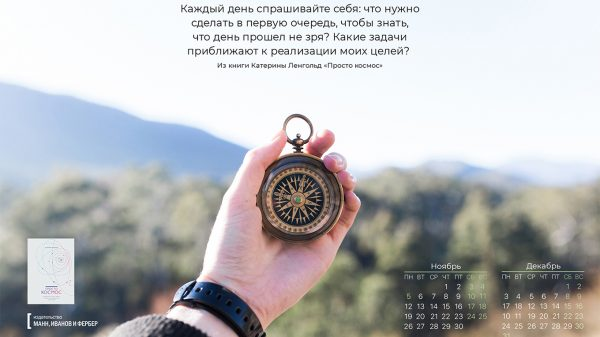 «Каждый день спрашивайте себя: что нужно сделать в первую очередь, чтобы знать, что день прошел не зря? Какие задачи приближают к реализации моих целей?»