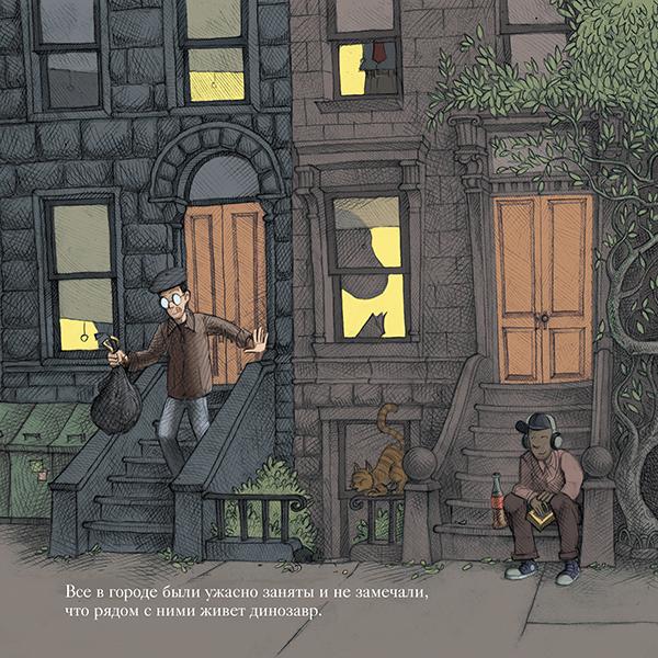 С любопытной девочкой Сибиллой именно это и случилось — она узнала, кто живет в соседней квартире