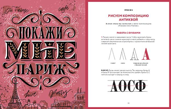 «Стильный леттеринг с Анной Рольской» — новая книга для тех, кто мечтает научиться рисовать красивые, пухлые, изысканные и затейливые буквы.