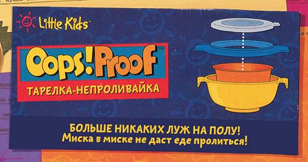 Алексия придумала тарелку-непроливайку