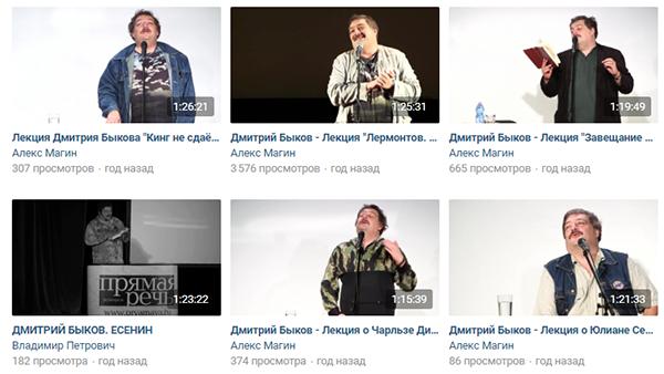 Лекции Дмитрия Быкова