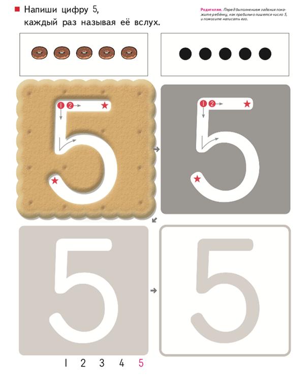 Упражнения для отработки навыка письма цифр построены по принципу от простого к сложному