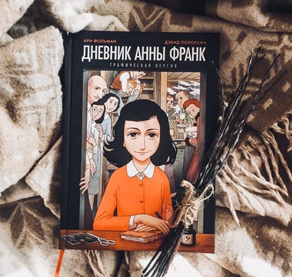 Дневник Анны Франк — один из самых известных документальных артефактов Второй мировой войны