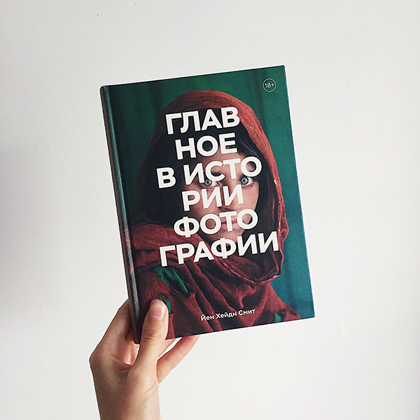 Прочитав книгу «Главное в истории фотографии», вы пополните копилку тем и поймаете вдохновение