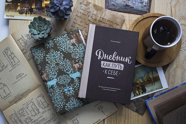 У нас в МИФе в этом году вышла потрясающая книга «Дневник как путь к себе» — и не обращайте внимание на ее невзрачную обложку