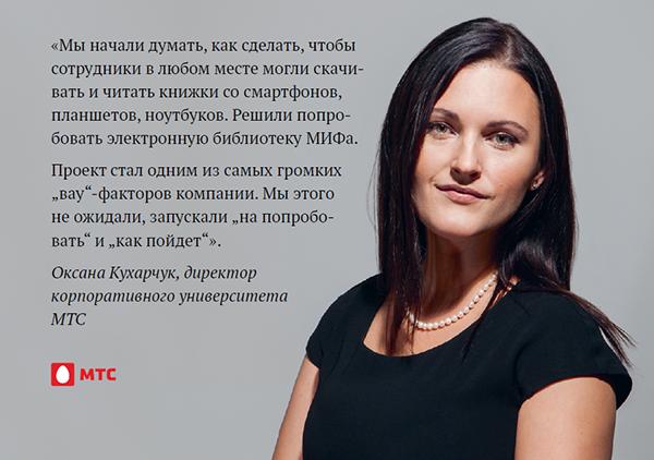 Рассказ Оксаны Кухарчук — из «Книги роста».
