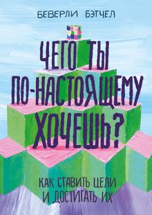 https://www.mann-ivanov-ferber.ru/books/chego-ty-po-nastoyashhemu-xochesh/