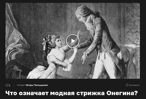 Как читать русскую литературу