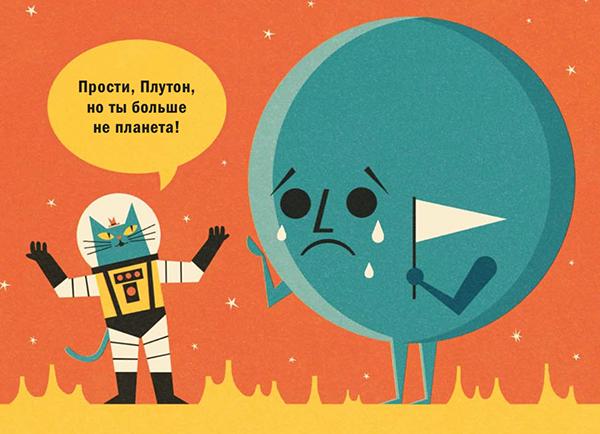 Долгое время считалось, что самая отдалённая планета нашей Солнечной системы — это Плутон, который находится за Нептуном в области под названием «пояс Койпера». Но не так давно учёные решили, что Плутон всё же нельзя считать планетой, ведь в поясе Койпера есть и другие небесные тела такого же размера и даже больше (например, Эрида — планетоид, открытый в 2005 году).
