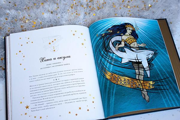Все рассказы связаны с созвездиям: герои легенд яркими вспышками оживают в ночном небе.