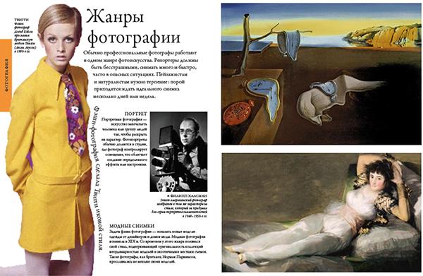 Энциклопедия состоит из трех частей: «Живопись», «Скульптура» и «Фотография»