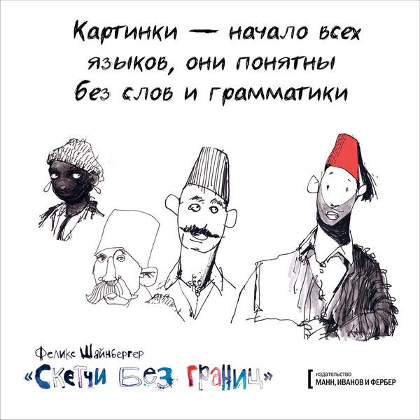 Картинки - начало всех языков