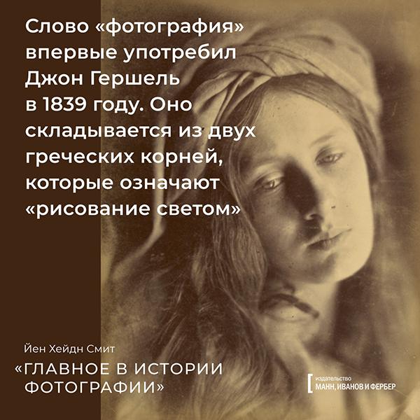 """Слово """"фотография"""" впервые употребил Джон Гершель в 1839 году"""