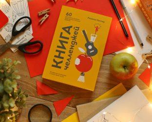 Автор книги Розанна Каспер с помощью разных челленджей научилась шить, медитировать и говорить по-итальянски