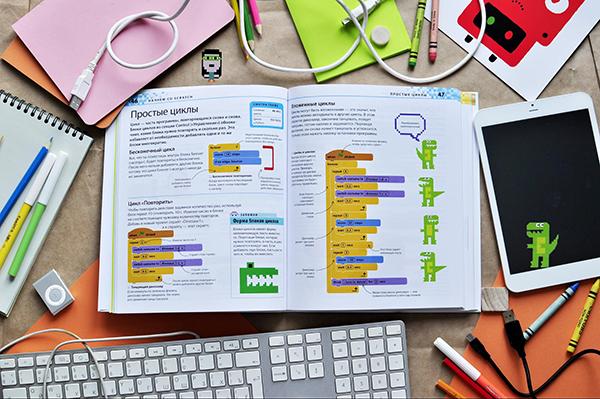 Иллюстрированный, подробный и интересный справочник рассказывает, что такое скрипты, какие бывают языки программирования и чем они отличаются.