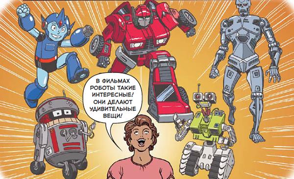 Роботы окружают нас везде — дома, в школе и на улице, в офисах и больницах