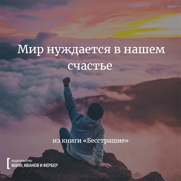 Мир нуждается в нашем счастье