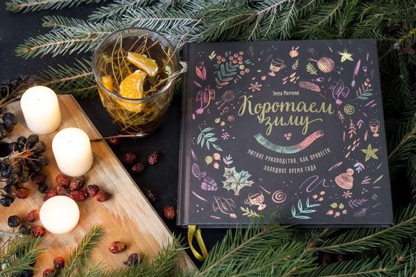 В книге много чудесных рецептов, как сделать зиму приятным временем года.
