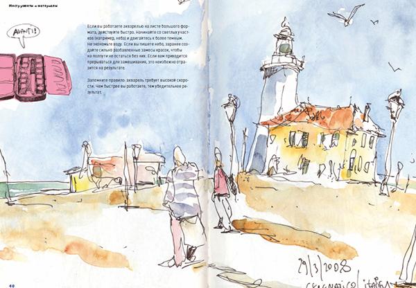 «Скетчи без границ» — книга и для знакомства, и для вдохновения