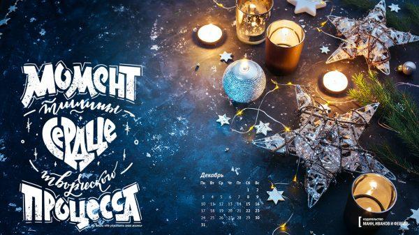 Вдохновляющие обои с календарями на декабрь 2018 года для ноутбука, планшета и телефона