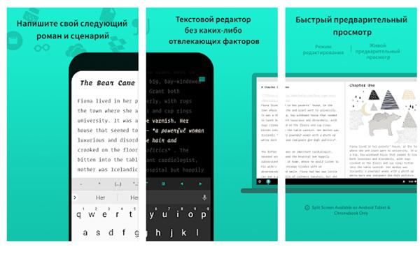 Удобный текстовый редактор, лишенный суеты и отвлекающих моментов офисных программ