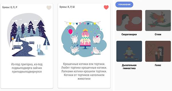 Ещё больше примеров можно найти на специальных сайтах или в приложении «Скороговорун»