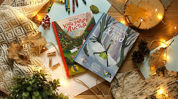 В серии две книги — осенняя «Куда улетают листья» и зимняя «Здравствуйте, мист