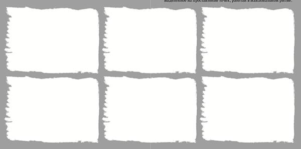 Нарисуй на листке бумаги 6 одинаковых пустых полей. Вот так.