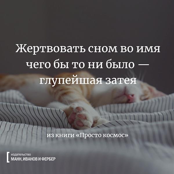 Жертвовать сном во имя чего бы то ни было - глупейшая затея