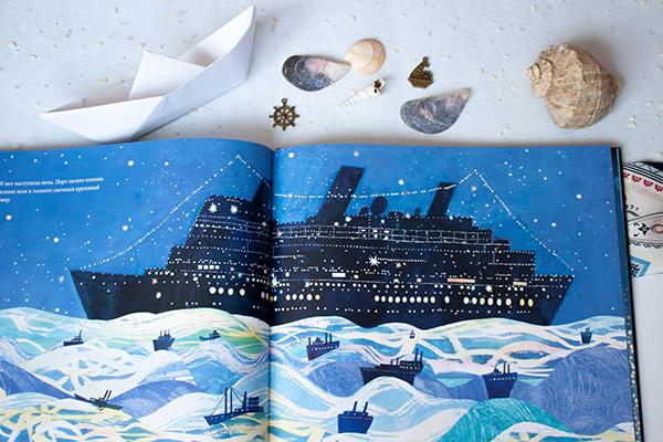 Книга о настоящем кораблике согреет в холода и станет отличным подарком на Новый год.