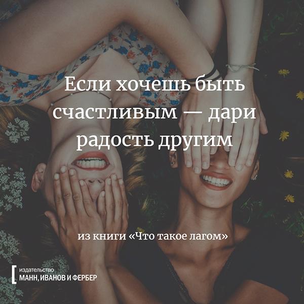 Если хочешь быть счастливым - дари радость другим